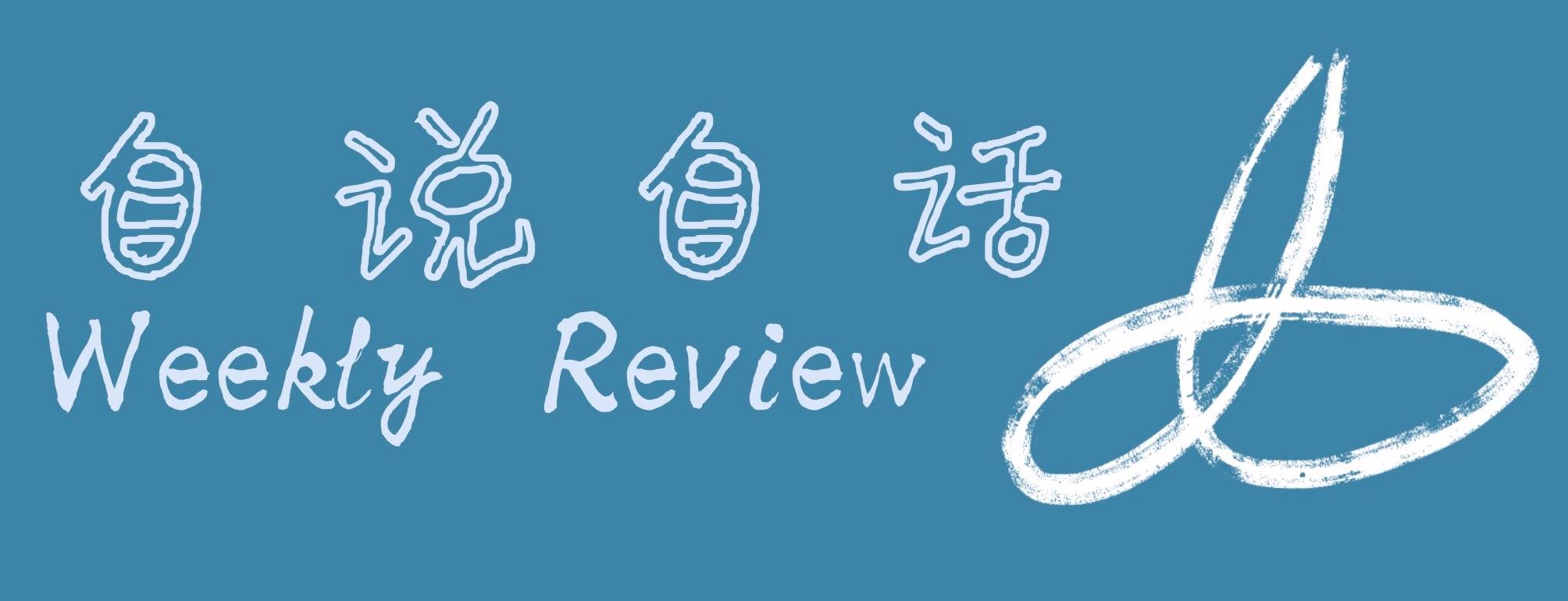 自说自话thumbnail.jpg